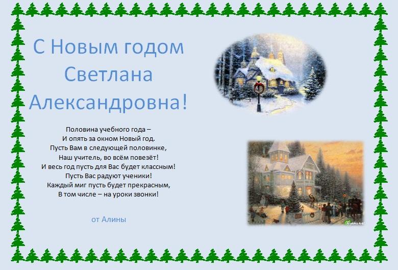 Новогодние поздравления для учителей и учеников